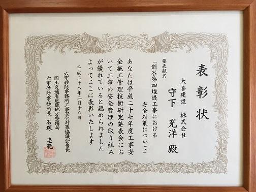 表彰2.JPG
